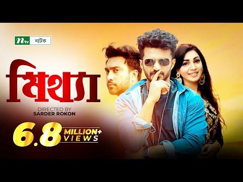 Download mittha মিথ্যা jovan prova shikha mou hd file 3gp hd mp4 download videos