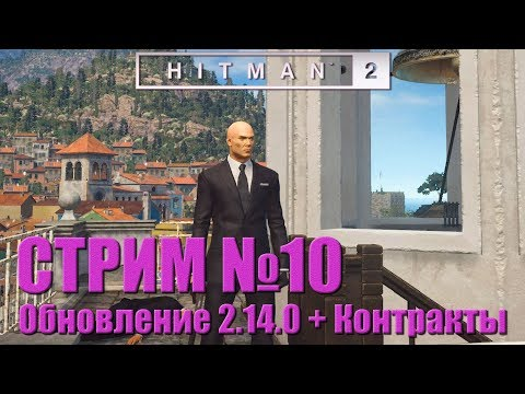 HITMAN 2 Update | Patch Notes/Fixes & Non-Fixes - смотреть