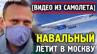 НАВАЛЬНЫЙ СЕЛ НА САМОЛЕТ И ЛЕТИТ В МОСКВУ. Видео из Самолета.
