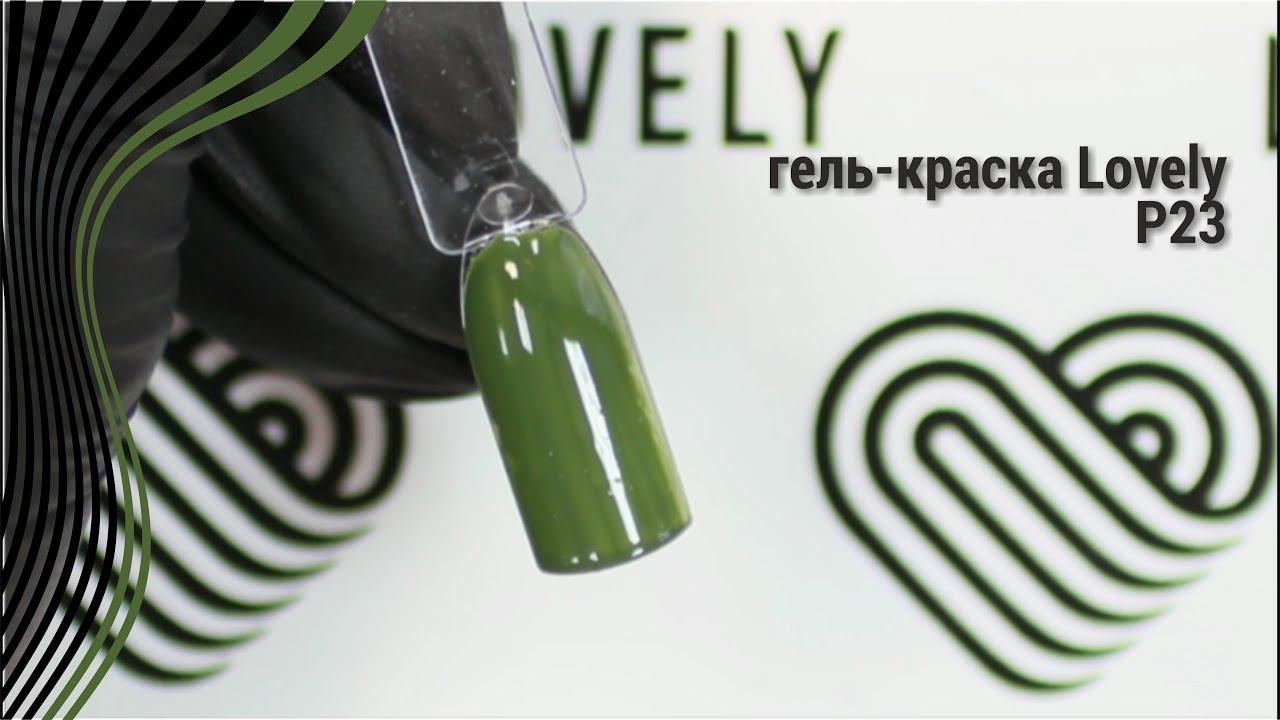 Гель-краска Lovely №Р23, 5 ml
