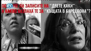 """🔴 ЕвроДикоФ+: Скандалното видео """"Да спрем разграбването на България"""" - Какво отговори Бойко Борисов"""