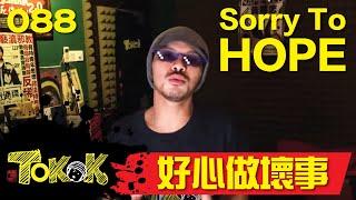 [Namewee Tokok] 088 好心做壞事 Sorry To HOPE 15-08-2019