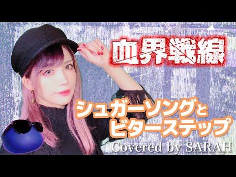 【血界戦線】UNISON SQUARE GARDEN - シュガーソングとビターステップ (SARAH cover) / Blood Blockade Battlefront