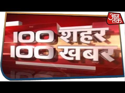 देश के सभी बड़े शहरों की खबरें | 100 शहर 100 खबर | 16 September 2019
