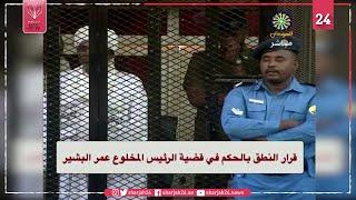 الحكم بإيداع البشير مؤسسة إصلاحية لمدة عامين بتهمة الفساد