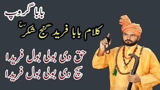 Kalam Baba Fareed Ganj Shakar    Haq Di Boli Bol Farida By Aslam Bahoo    Baba Group