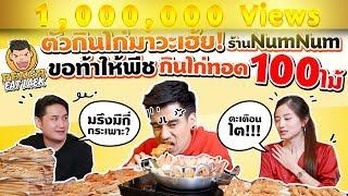 EP31 ปี1 ไก่ทอด 100 ไม้กับพีชอีทแหลก | NUM NUM | PEACH EAT LAEK