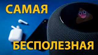 Apple HomePod: Бета-версия альфа-самца!