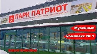 """Парк """"Патриот"""". Музейный комплекс, площадка № 1"""