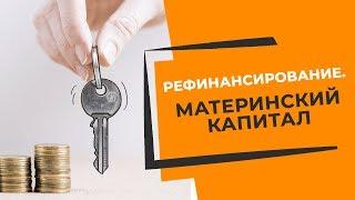 Новые возможности рефинансировать ипотеку в ипотечном агентстве СК. Как лучше вложить маткапитал?
