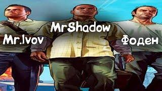 БИТВА ДОНАТЕРОВ НА СТРИМЕ #3 - MrShadow vs Mr.Ivov vs Фоден