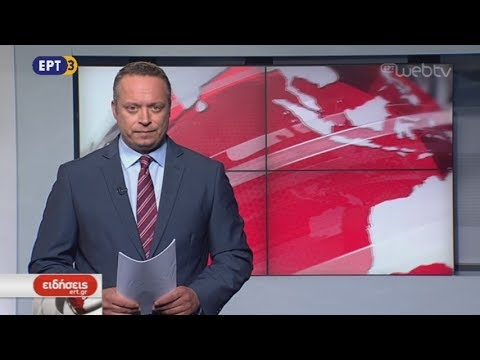 Τίτλοι Ειδήσεων ΕΡΤ3 19.00 | 16/10/2018 | ΕΡΤ