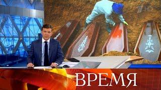 """Выпуск программы """"Время"""" в 21:00 от 21.05.2020"""