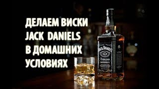 Делаем виски Джек Дэниелс (эрзац Jack Daniels) в домашних условиях. Как сделать виски дома