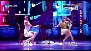 【HD】So You Think You Can Dance(China):Semifinal----YaShu&LiJun(beauty)