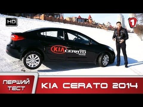 Kia  Cerato Седан класса C - тест-драйв 2