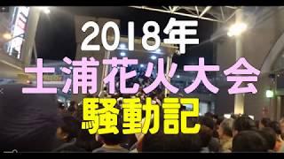 土浦花火大会@2018騒動記