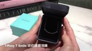 入門款珠寶特輯:Tiffany & Co. T Smile系列【編輯開箱】