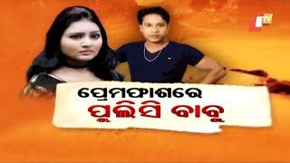 Police File Ep 700 21 Aug 2018   ବିନା ଶଙ୍ଖା ସିନ୍ଦୁରରେ ସ୍ତ୍ରୀ   Balliguda, Kandhamal Case