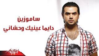 اغاني حصرية Dayman Eneak Wahshany - Samo zaen | دايما عينيك وحشانى- سامو زين تحميل MP3