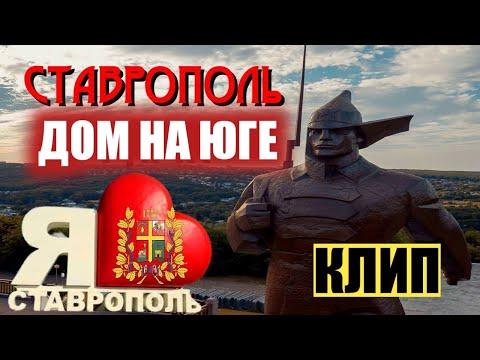 Гимн города Ставрополя