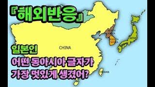 [해외반응] 동아시아 글자 중에 제일 멋진 글자가 뭐라고 생각해?