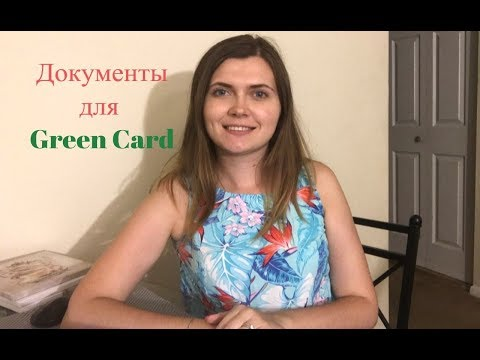 7 Легализация в США / документы для Green Card