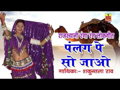 Superhit Rajasthani Song | Palang Pe So Jao - पलंग पे सो जाओ | New Song 2017 | Shankar Cassettes