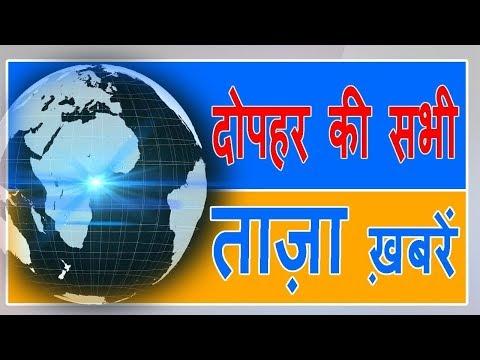 Mid day news | दोपहर की ताजा ख़बरें | Speed news | News headlines | Samachar | Mobilenews 24 | News.