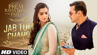 Jab Tum Chaho - Song Video - Prem Ratan Dhan Payo