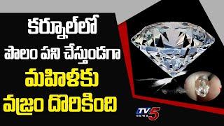 Kurnool Diamond News | Kurnool Diamonds Hunt | Kurnool Diamonds Area | Lucky Woman in AP