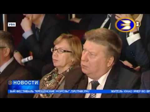 Стратегия развития Башкортостана до 2030 года