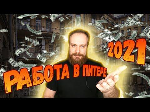 Работа в Санкт-Петербурге в 2021 году   Зарплата в Питере