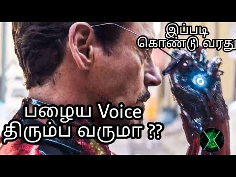 How to Bring back Iron man Old voice in endgame - MSD all in one