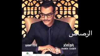 Rabeh Saqer … EL Rasaas   رابح صقر … الرصاص تحميل MP3