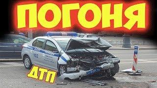 ПОГОНЯ /ЖЕСТКИЕ АВАРИИ 2018/торопыги и водятлы/видеорегистратор/#авариинадорогах/#crashinrussia
