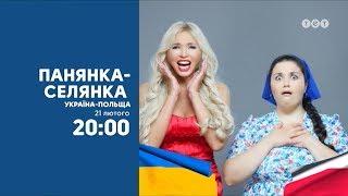 Новый сезон Панянка-селянка с 21 февраля на ТЕТ