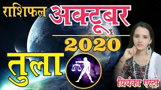TULA Rashi – LIBRA | Predictions for OCTOBER- 2020 Rashifal | Monthly Horoscope | Priyanka Astro