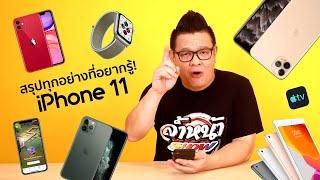 iPhone 11 ดียังไง ราคาเท่าไร ขายเมื่อไหร่ สรุปจบ ครบทุกอย่างที่อยากรู้!
