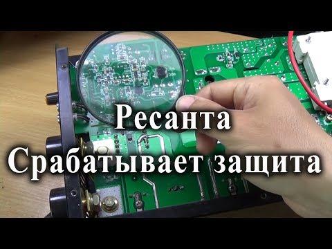 Сварочный аппарат Ресанта горит перегрузка