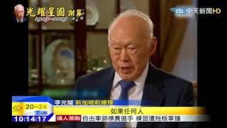 20150323中天新聞 新加坡之父李光耀 一代總理國際級領導人