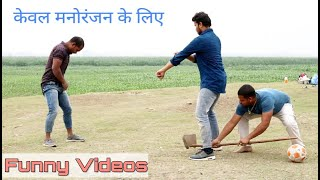 Must Entertainment Comedy Video 2020 | Bindas fun joke