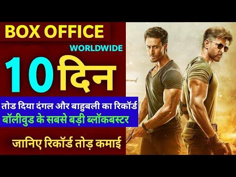 War Box Office Collection Day 10, Hrithik Roshan, Tiger Shroff, War 10th Day,