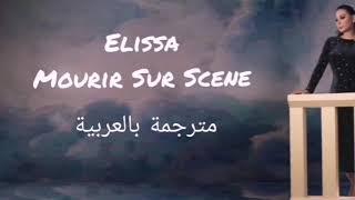 تحميل و استماع ترجمة أغنية إليسا Mourir sur scene عربي MP3