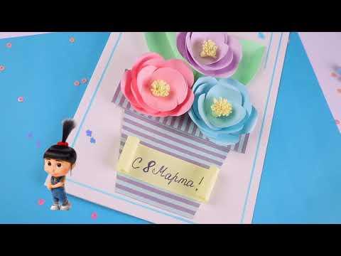 3 милые открытки на 8 марта Подарок маме