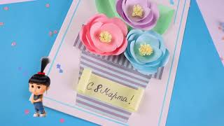3 милые открытки на 8 марта ,Подарок маме.