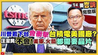 台積電5奈米廠落腳美國鳳凰城!