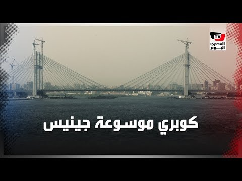 كوبري تحيا مصر.. رقم قياسي في موسوعة جينيس