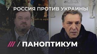 Могут ли россияне осуждать Украину? Спорят Уткин и Невзоров