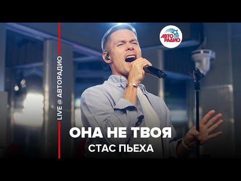 Стас Пьеха - Она Не Твоя (LIVE @ Авторадио)
